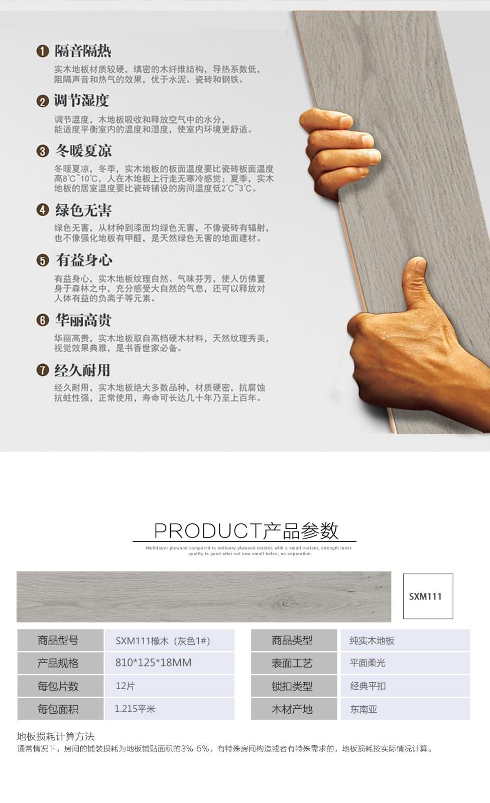 橡木-(灰色1#)SXM111(详情页)_04.jpg