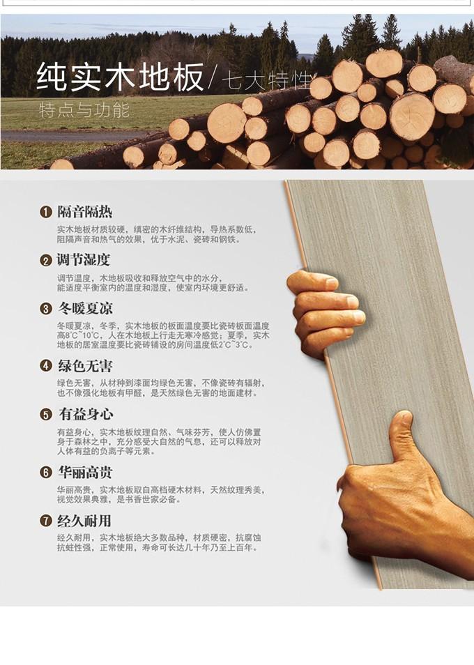 枫桦(灰色1#)SFH311-xiangq_03.jpg